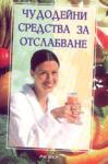 Чудодейни средства за отслабване (2006)