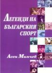 Легенди на българския спорт, 1 част (2006)