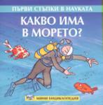 Какво има в морето? (2006)