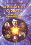 Белязани от съдбата (2006)