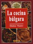 La Cocina Bulgara (2006)
