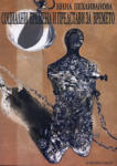 Социални времена и престави за времето (2006)