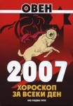 Овен - Хороскоп за всеки ден 2007 (2006)
