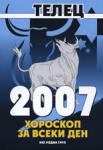Телец - Хороскоп за всеки ден 2007 (2006)