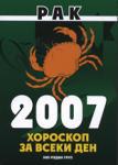 Рак - Хороскоп за всеки ден 2007 (2006)