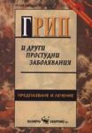 Грип и други простудни заболявания (2006)