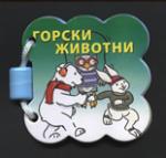 Горски животни (2006)