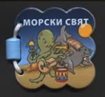 Морски свят (2006)