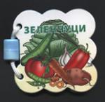Зеленчуци (2006)