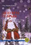 Дядо Мраз се връща. Приказки за деца и възрастни Кн. 1 (2006)