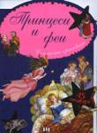 Принцеси и феи: Спящата красавица (2007)