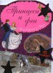 Принцеси и феи: Красавицата и Звяра (2007)