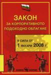 Закон за корпоративното подоходно облагане (2008)