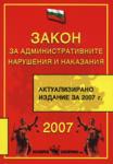 Закон за административните нарушения и наказания (2007)