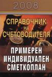 Справочник на счетоводителя 2008: Примерен индивидуален сметкоплан (2008)