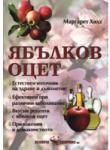 Ябълков оцет (2007)