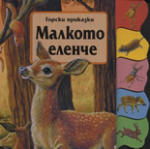 Горски приказки: Малкото еленче (2007)