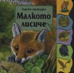 Горски приказки. Малкото лисиче (2007)