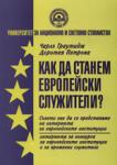 Как да станем европейски служители? (2007)