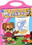 Задачите на Моливчо - книжка 1 (2012)