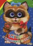 Загадки с муцунки и лапки (2007)