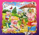 Трите прасенца (2007)