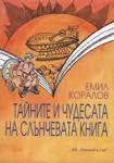 Тайните и чудесата на слънчевата книга (2007)