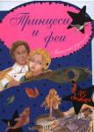 Принцеси и феи: Малката русалка (2007)