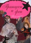 Принцеси и феи: Пепеляшка (2007)