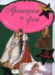 Принцеси и феи: Принцесата върху граховото зърно (2007)