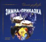 Илина разказва: Зимна приказка (2007)