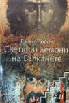 Светци и демони на Балканите (2008)