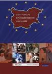 Центрове за професионално обучение (2008)