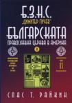 """Б. З. Н. С. """"Димитър Гичев"""". Българската православна църква в Америка, том XI (2008)"""