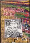 Ромската жена - пространства и граници в живота й (2008)