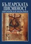Българската писменост - европейски феномен (2008)