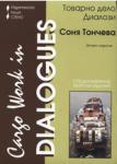 Cargo Work in Dialogues/Товарно дело - Диалози (2008)