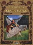 Легенди за Крали Марко (2008)