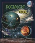 Космосът - Aтлас (2008)