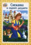Снeжaнкa и сeдeмтe джуджeтa (2006)