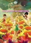 Островът на чудесата (2008)