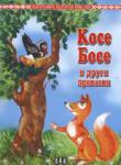 Косе Босе и други приказки (2008)