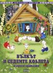 Вълкът и седемте козлета и други приказки (2008)