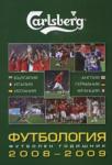Футбология - футболен годишник 2008-2009 (2009)