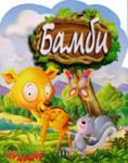 Бамби - книжка със стикери (2007)