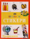 Книжка със стикери: Професиите (2009)