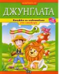 Животните от джунглата (2009)