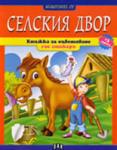 Животните от селския двор (2009)