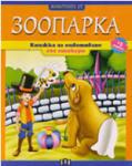 Животните от зоопарка (2009)