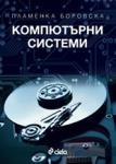 Компютърни системи (2009)